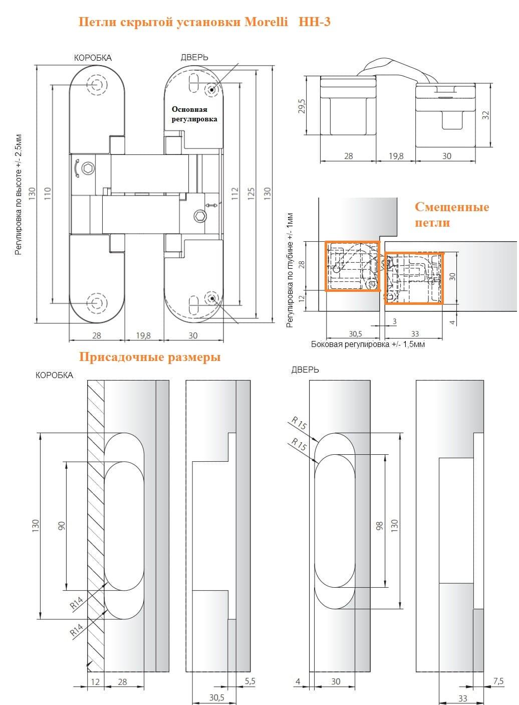 Петли скрытой установки для межкомнатных дверей Morelli HH-3
